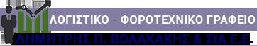ΔΗΜΗΤΡΗΣ Π. ΒΟΛΑΚΑΚΗΣ  ΛΟΓΙΣΤΗΣ ΦΟΡΟΤΕΧΝΙΚΟΣ